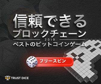 トラストダイス / TRUST DICE